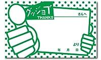 サンクスカード【0063:グッジョブ】(名刺サイズ)1セット100枚