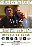 振り子 ディレクターズカット版(特典なし) [DVD] image