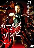 ガールズ・ゾンビ [DVD]
