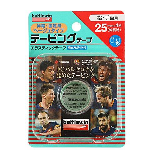 バトルウィン テーピングテープ 伸縮ベージュタイプ 25mm×4m E25FB