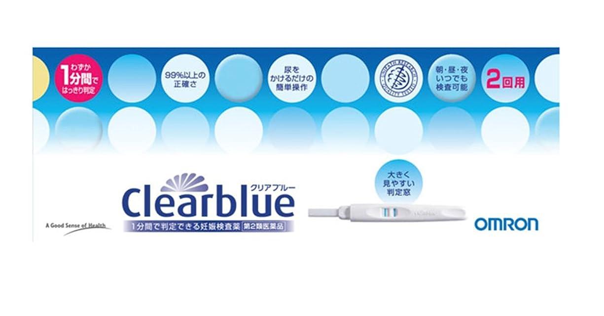 代わりにを立てるパブ微生物【第2類医薬品】クリアブルー 2回用