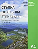 Step by Step: Bulgarian Language and Culture for Foreigners (A1) (Volume 1) (Bulgarian Edition)