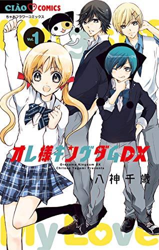 オレ様キングダムDX(1) (ちゃおコミックス)