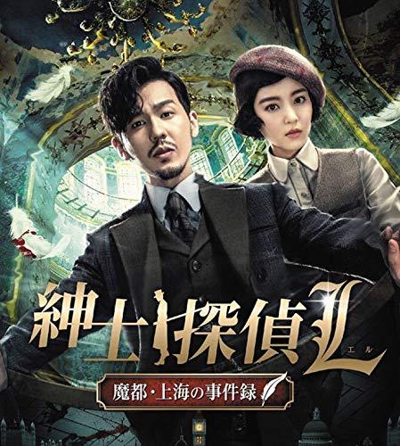 中国ドラマ紳士探偵L 魔都・上海の事件録DVD全話収録