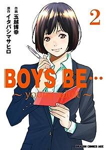 BOYS BE… ~young adult~ (2) (ドラゴンコミックスエイジ)