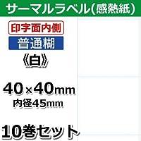 【BUSICOM】産直SV4用バーコードラベル 10巻セットSTLSV4040Y-10