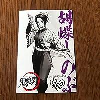 銀魂 映画 特典 the final ポストカード しのぶ 胡蝶しのぶ