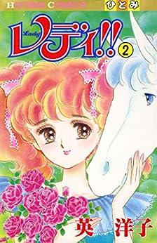 [英洋子]のレディ!!(ひとみ・コミックス版) 2