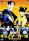 好好!キョンシーガール ~東京電視台戦記~ 1[DVD]