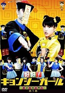 好好!キョンシーガール ~東京電視台戦記~