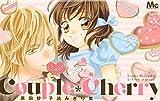 Couple・Cherry 原田妙子読みきり集 (マーガレットコミックス)