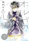 オルガの心臓 分冊版(7) (ITANコミックス)