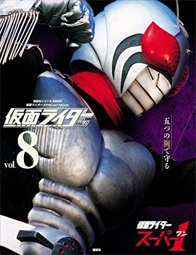 仮面ライダー 昭和 vol.8 仮面ライダースーパー1 (平成ライダーシリーズMOOK)