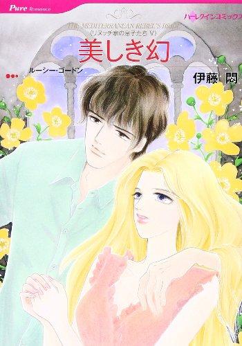 美しき幻―リヌッチ家の息子たち5 (HQ comics イ 1-7 リヌッチ家の息子たち 5)