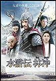 水滸伝 林冲 DVDセット[DVD]