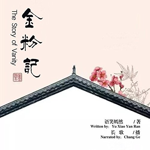 金粉记 - 金粉記 [The Story of Vanity] cover art
