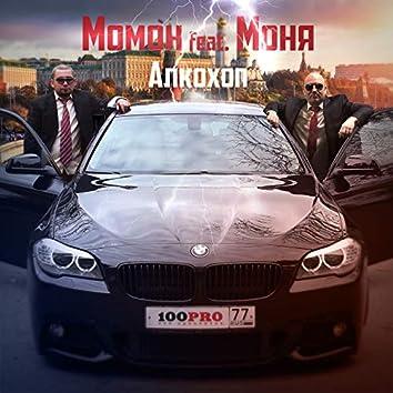 Алкохоп (feat. Моня)
