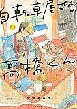 自転車屋さんの高橋くん 3 (torch comics)