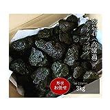 富士山 溶岩石(高濾過) 3キロ 50-80㎜ 黒 水槽 レイアウト 石 飾り 岩 アクアリウム コケリウム ビオトープ パルダリウム