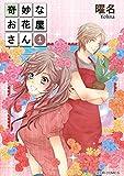 奇妙なお花屋さん : 1 (ジュールコミックス)