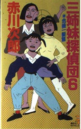 Price comparison product image Three sisters detective Dan (Kodansha Novels) (1989) ISBN: 4061814192 [Japanese Import]