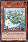 遊戯王 森の聖獣 カラントーサ /20TP-JP206/トーナメントパック2020 Vol.2 コナミカードプロテクター封入セット