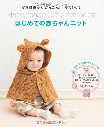 かぎ針編みでかんたん!かわいい!はじめての赤ちゃんニット