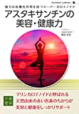 Nutrient Library-23 アスタキサンチンの美容・健康力