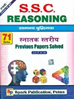 S.S.C. Reasoning Samanya Budhhimatta Snatak Stariya Previous Papers Solved - Verbal & Non Verbal (71 Sets)