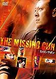 ミッシング・ガン[DVD]