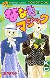 なな色マジック(3) (なかよしコミックス)