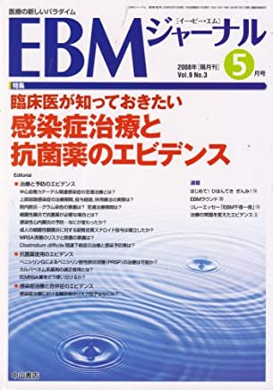 EBM (イー・ビー・エム) ジャーナル 2008年 05月号 [雑誌]