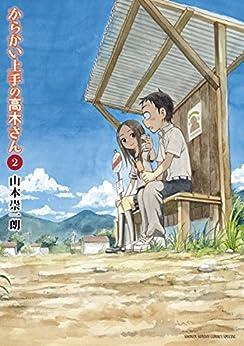 [山本崇一朗]のからかい上手の高木さん(2) (ゲッサン少年サンデーコミックス)