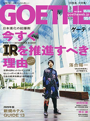 GOETHE(ゲーテ) 2020年 03 月号 [雑誌]