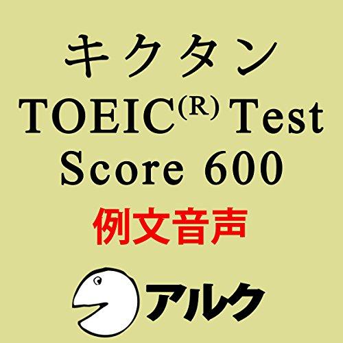 『キクタンTOEIC Test Score600 例文音声【旧版】(アルク)』のカバーアート