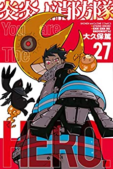 [大久保篤]の炎炎ノ消防隊(27) (週刊少年マガジンコミックス)