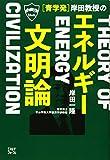 青学発 岸田教授の「エネルギー文明論」