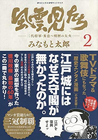 風雲児たち 2 二代将軍・秀忠~明暦の大火 (SPコミックス SPポケットワイド)