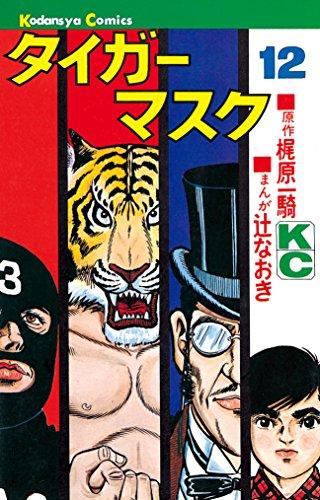 タイガーマスク(12) (週刊少年マガジンコミックス)