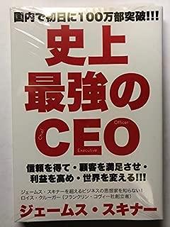 書籍 「史上最強のCEO」ジェームス・スキャナー