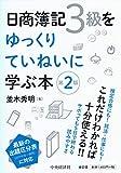 日商簿記3級をゆっくりていねいに学ぶ本<第2版>