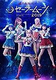 乃木坂46版 ミュージカル「美少女戦士セーラームーン」2019 ...[Blu-ray/ブルーレイ]