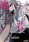 八月九日 僕は君に喰われる。 (1) (バンブー・コミックス)