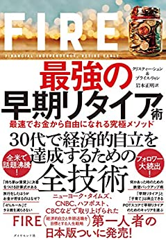 [クリスティー・シェン, ブライス・リャン, 岩本 正明]のFIRE 最強の早期リタイア術――最速でお金から自由になれる究極メソッド