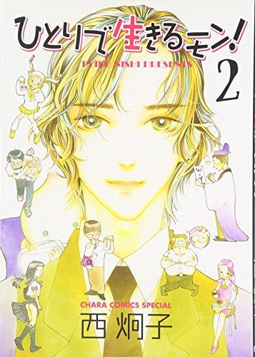 ひとりで生きるモン! 2 (キャラコミックス)