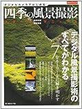 四季の風景撮影―スタートマニュアル (日本カメラMOOK)