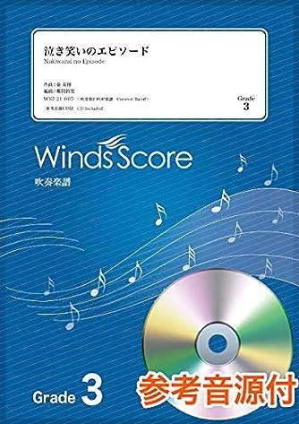 WSJ-21-5 吹奏楽J-POP 泣き笑いのエピソード (Grade3) (吹奏楽JーPOP楽譜)