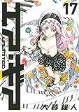 エア・ギア UNLIMITED(17) (週刊少年マガジンコミックス)