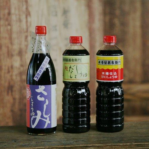 【お取り寄せグルメ】米澤屋甚左衛門 丸大豆醤油セット(甘口醤油・鰹だし醤油・さしみ醤油)/伝統の製法で作った美味しいしょうゆ