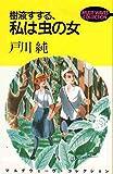 樹液すする、私は虫の女 (マルチウェーヴ・コレクション (vol.1))